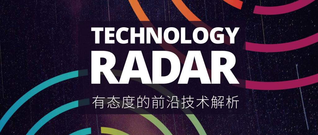 从技术雷达看科技宏观趋势