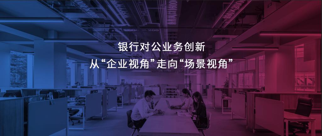"""银行对公业务创新:从""""企业视角""""走向""""场景视角"""""""