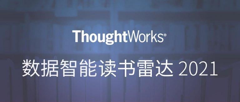 ThoughtWorks智能读书雷达