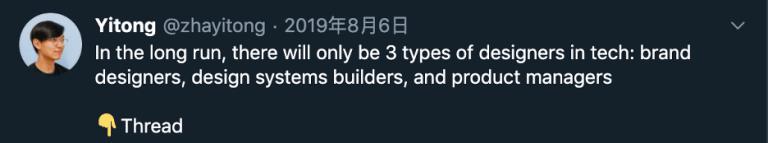 设计系统终结UX设计师