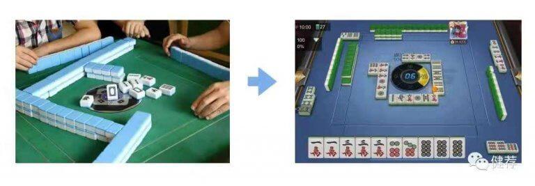 物理世界的麻将桌搬到数字世界
