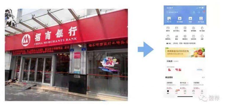 手机银行就是数字世界的银行营业厅