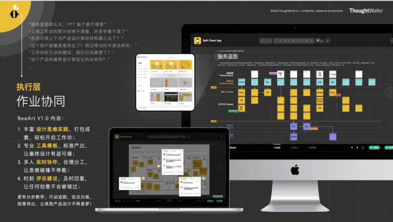 (图5:产品协同设计平台)